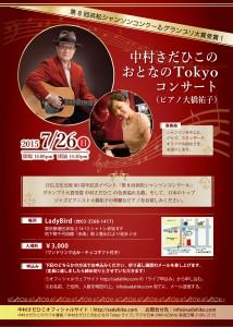 2015-7-12-赤坂コンサート入稿用_トンホ-無し