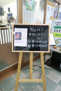 2015-6-20松戸ライブIMG_0037