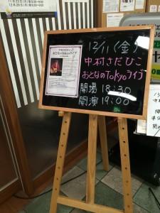 2015-12-11 Matsudo2
