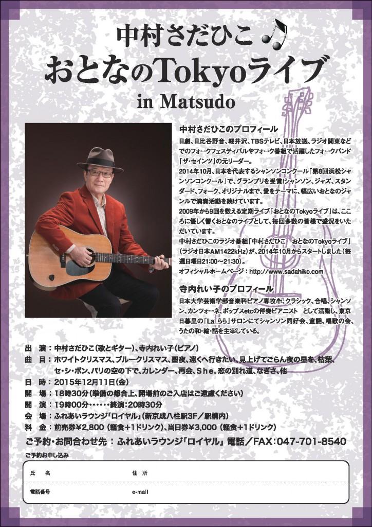 2015-12-11松戸ライブチラシDocument-page-001 (1)